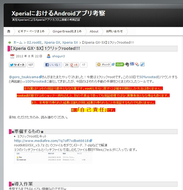 【Xperia GX・SX】1クリックrooted!!! – XperiaにおけるAndroidアプリ考察