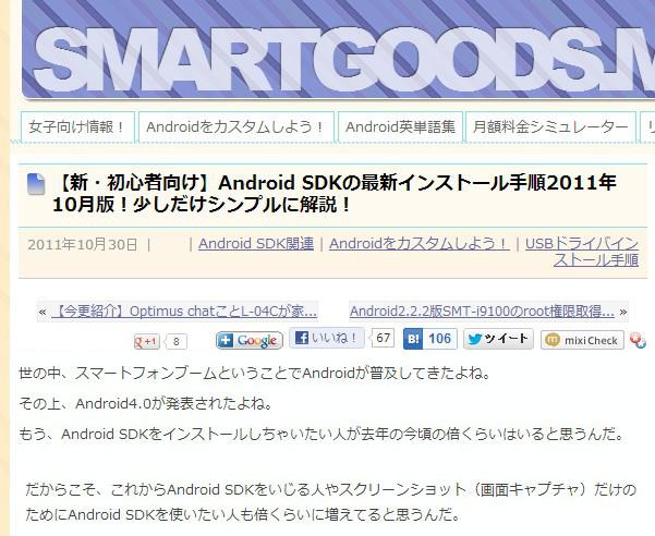 【新・初心者向け】Android SDKの最新インストール手順2011年10月版!少しだけシンプルに解説! – smartgoods.me
