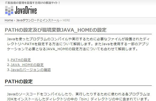 PATHの設定及び環境変数JAVA_HOMEの設定 – JavaDrive