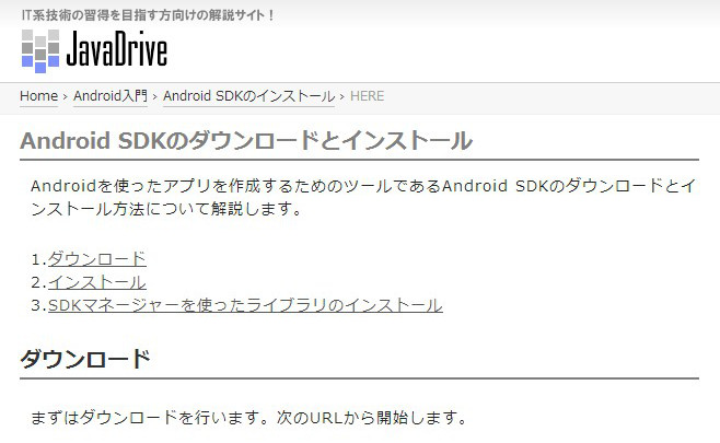 Android SDKのダウンロードとインストール – JavaDrive